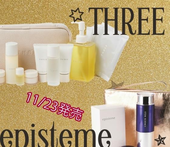 THREE、エピステーム……お得だから!クリスマコフレ買い♡【明日発売】