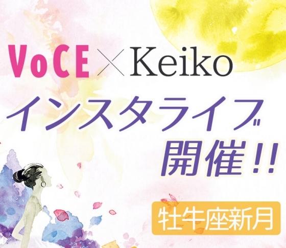 【5/15(火)19:00】大人気占星術師・Keiko登場! 牡牛座新月にインスタライブ開催決定!