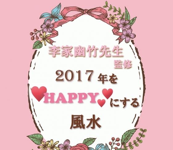 【李家幽竹先生が監修】2017年をハッピーにする風水、教えます!!!