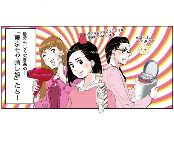 東村アキコ先生トークショー参加者募集! 美容家電がフルコースで体験できる限定サロンが表参道ヒルズにオープン♪ [PR]