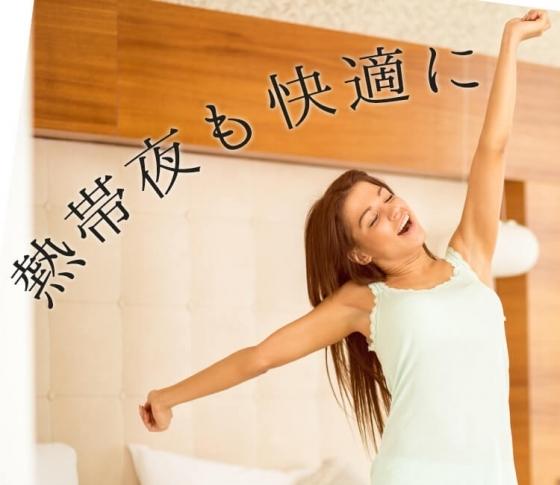 【寝苦しい熱帯夜も快適に】エアコンを使った快眠アップ術!