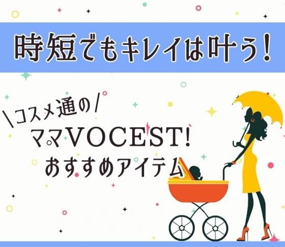 ママVOCEST!のかぶり買い&指名買いアイテムTOP2【時短でもキレイは叶う!】
