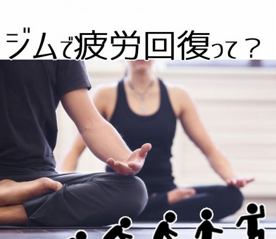 自重トレーニング+マインドフルネスで「疲労回復」!【ゼロジム発】