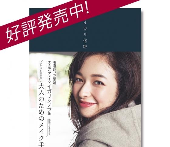 アラサーイガリメイクが本になりました!「イガリ化粧」好評発売中!!!