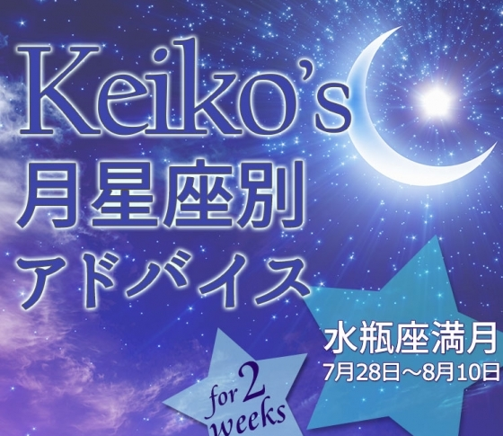 【Keikoの月星座別アドバイス】水瓶座満月7月28日~8月10日の引き寄せポイント