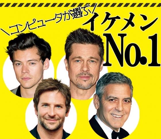 黄金比で検証!最も美しい顔の男性セレブランキングを発表!!!