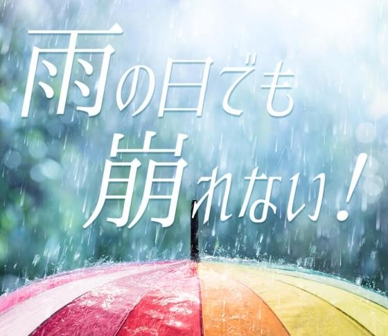 雨にも湿気にも負けない! 崩れないアイメイクのメソッド
