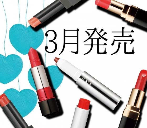 3月発売の買うべき新作LIP10選【プチプラ~デパコスまで大集合!!】