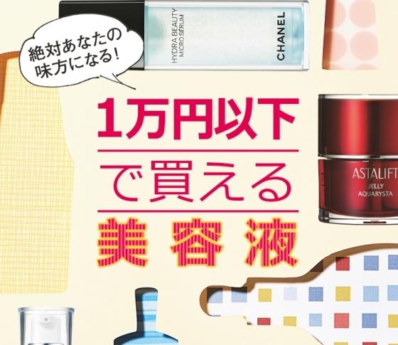 【なんと1万円以下】肌が変わる!実力派美容液を入手せよ!!