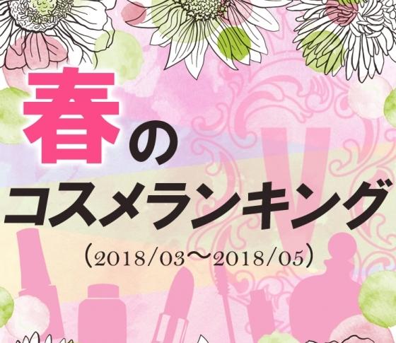 【春のコスメランキング】クチコミ1位商品だけまとめ!【2018年3月~5月】