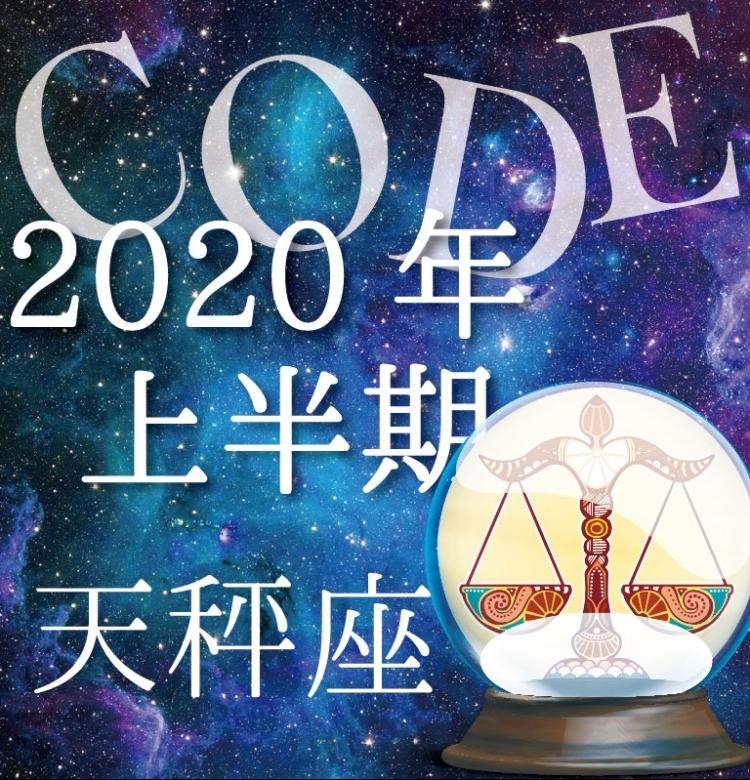 【2020年上半期恋愛運】天秤座は居心地の良い距離感を【イヴルルド遙華プロデュースのイケメン占い師が解説】