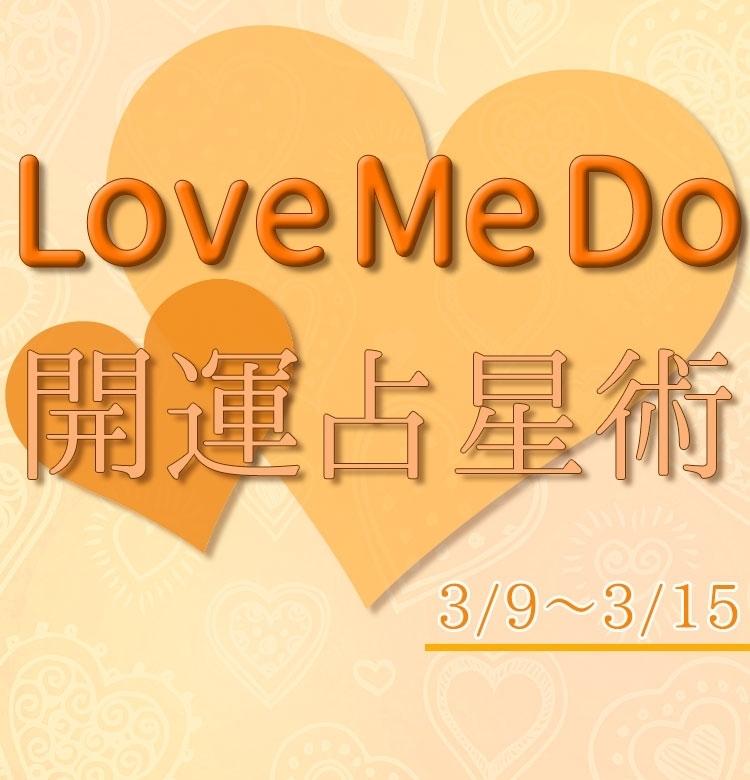 【3/9~3/15のウィークリー占い☆】超簡単! 今週の12星座別・開運アクション【Love Me Do の開運占星術】