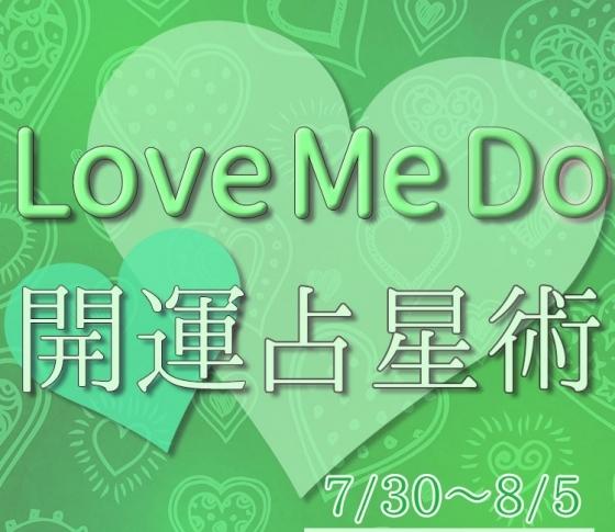 【7/30〜8/5のウィークリー占い☆】超簡単! 今週の12星座別・開運アクション【Love Me Do の開運占星術】