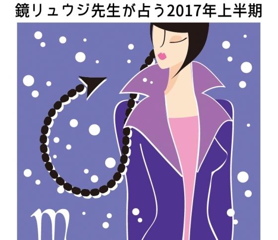 蠍座は2017年後半戦に向けてイメトレして♡【鏡リュウジの開運】