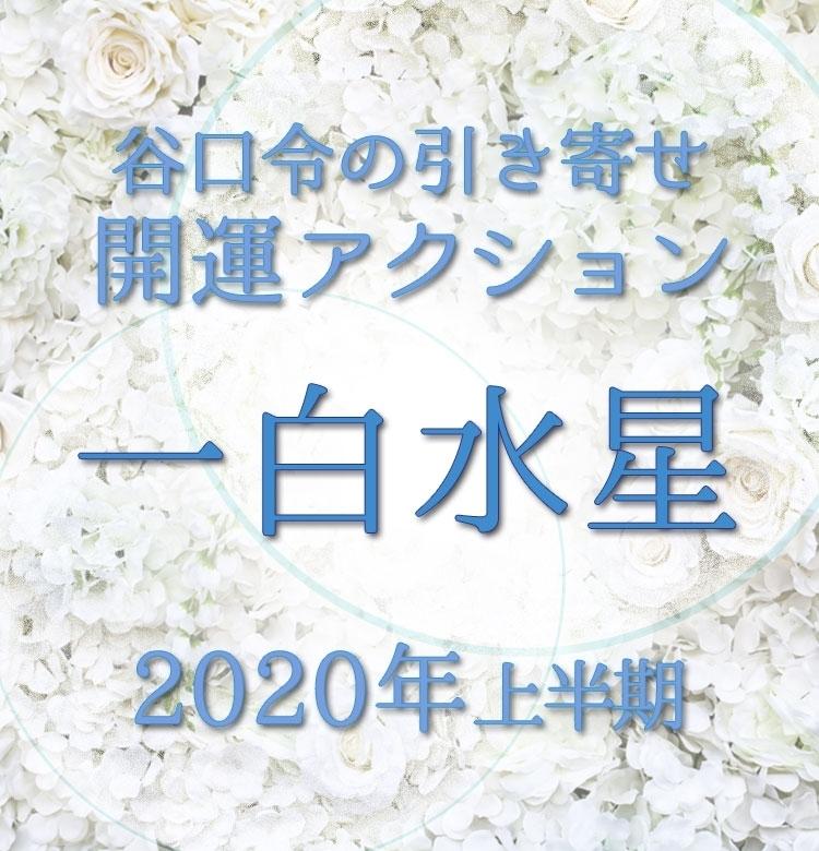 【2020上半期占い・風水】一白水星は小さな変化を自分で起こすことが大切!【谷口令の引き寄せ開運アクションアドバイス】