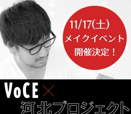 【VOCE読者限定!】ヘアメイク河北裕介さんメイクイベント参加者募集!