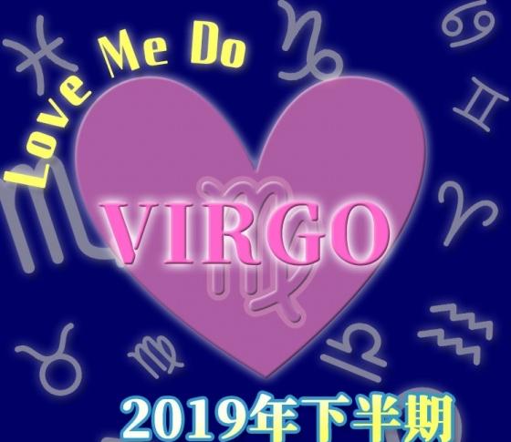 【乙女座】人間関係が安定していきます【Love Me Doの開運占星術・2019年下半期占い