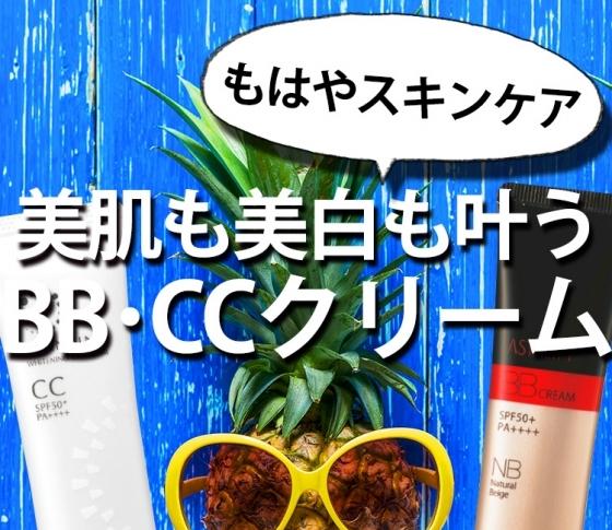 進化形【BB、CCのUVケア】TOP3はこれ!【UVケアベスコス2018】