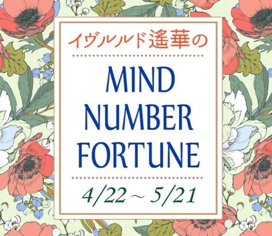 【4/22~5/21】イヴルルド遙華さんの「マインドナンバー占い」、あなたの運気はいかに?