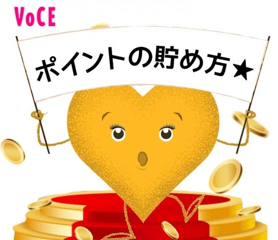 VOCEウェブ会員限定|ポイントプログラム☆ポイントの貯め方☆