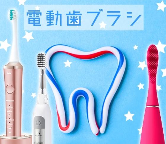 【電動歯ブラシ】歯の白さが見違える!|美容賢者7人が認めたTOP3はコレ!