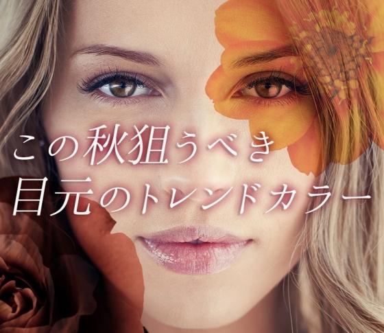 【この秋狙うべき目元のトレンドカラーは】ブラウン、オレンジ、シルバー、グレー