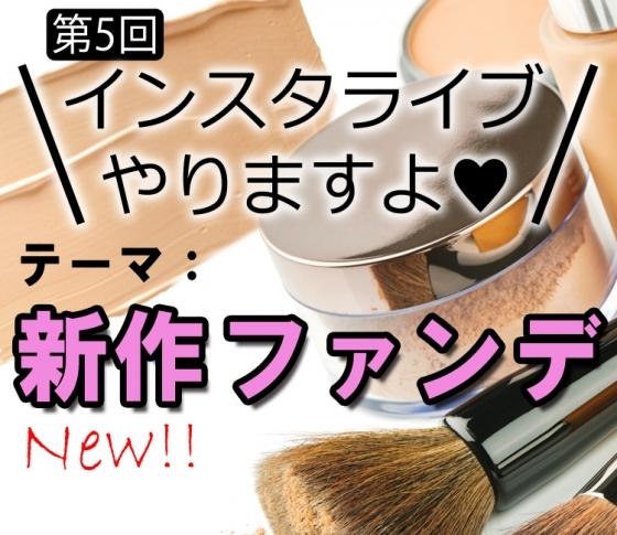 【2/23(金)19:00~】インスタライブ開催決定!今回のテーマは「新作ファンデ」♡