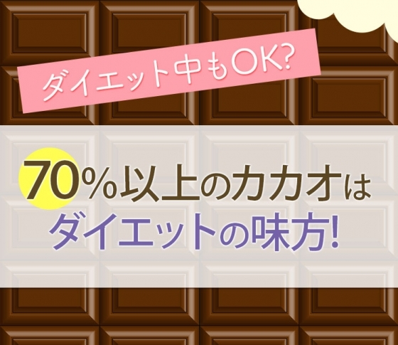 【ダイエット中もOK】チョコレートを食べるならカカオ70%以上の物を選んで!