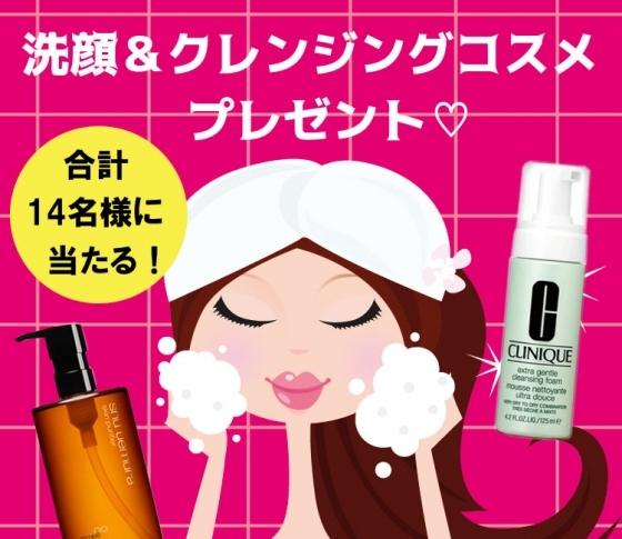 【夏の洗顔&クレンジングはコレで!】スキンケアコスメプレゼント♡