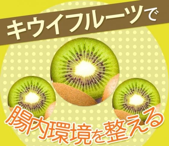 【腹痛に効果あり】ビタミンたっぷりのキウイフルーツで腸内環境を整えよう