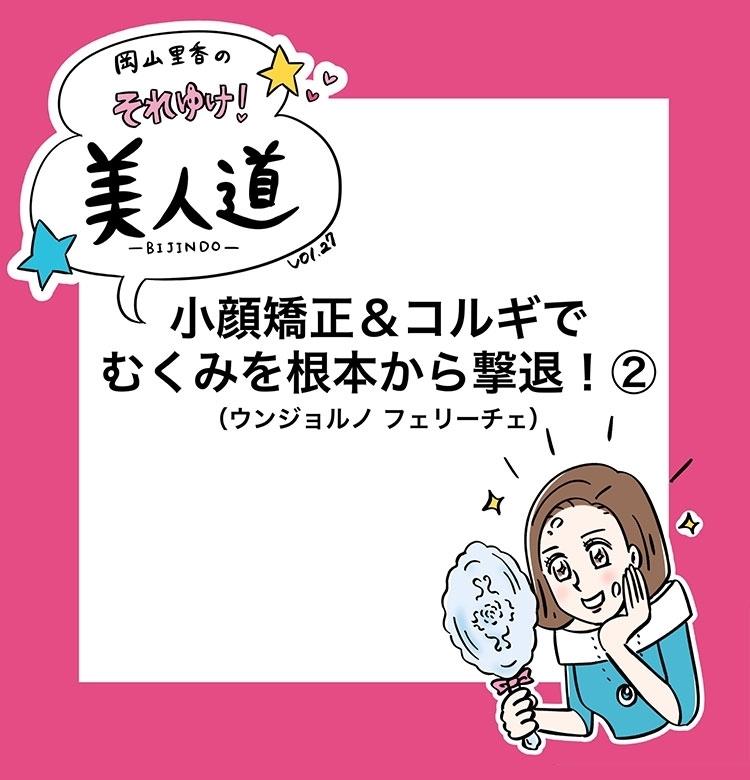 【漫画】『岡山里香のそれゆけ!美人道』vol.27~小顔矯正&コルギでむくみを根本から解決!後編~