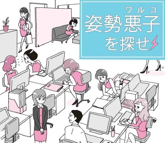 【あなたの会社にも、こんな姿勢悪子はいない?】悪い姿勢を助長する生活習慣を探せ!!