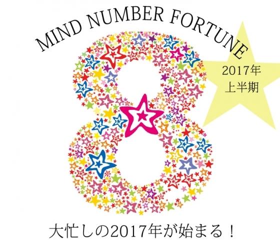 【マインドナンバー8】大忙しの2017年が始まる!【イヴルルド遙華先生】