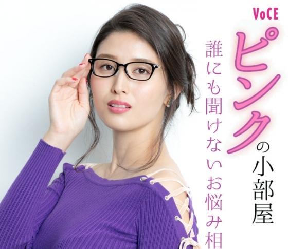 【橋本マナミのピンクの小部屋♡】「最近彼とセックスレス…」どんな悩みもお任せよん♥