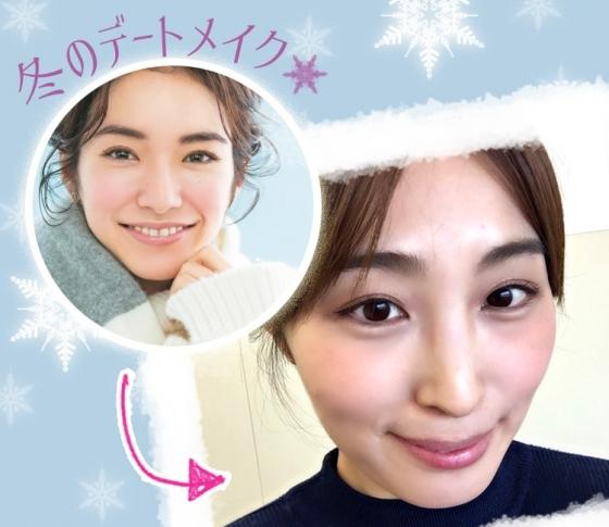 長井かおりさん発「冬のデートメイク」、実際にトライしてみたらこうなった!