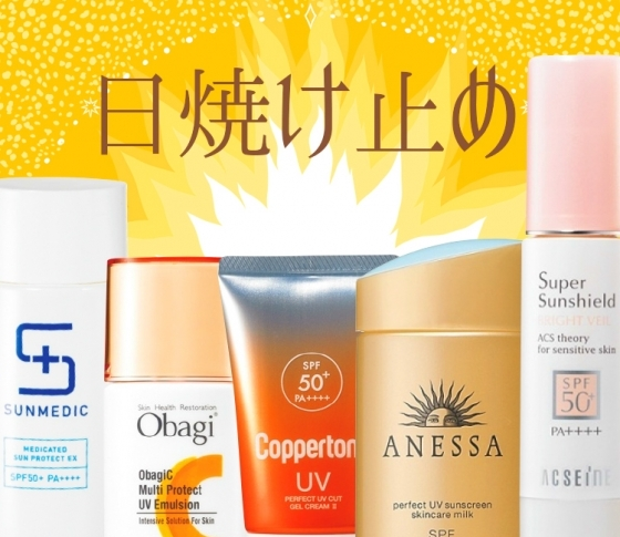 【VOCE読者がガチ選出】+αの美肌効果がウケてます!日焼け止めTOP5!