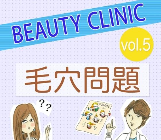 【毛穴ケアの基本】毛穴のタイプ別・化粧品の選び方【美容医療での解決法も!】