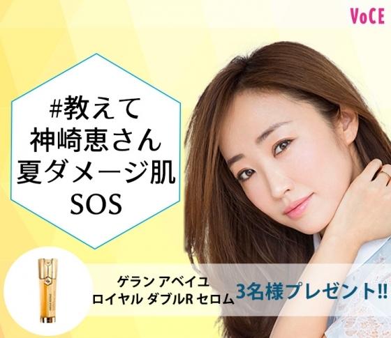 【#教えて神崎恵さん夏ダメージ肌SOS】美容家・神崎恵さんが、あなたの悩みに答えます![PR]