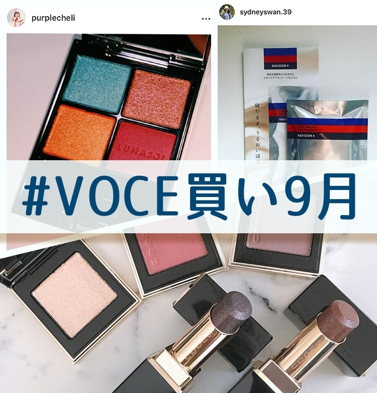 【QUOカードが当たる】9月も#VOCE買い公式インスタキャンペーン開催中!【#VOCE買い9月】