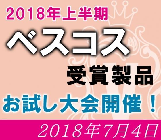 【アプリユーザー限定・抽選で40名様】7月4日(水)2018年上半期ベスコスがいち早く試せるイベントを開催!