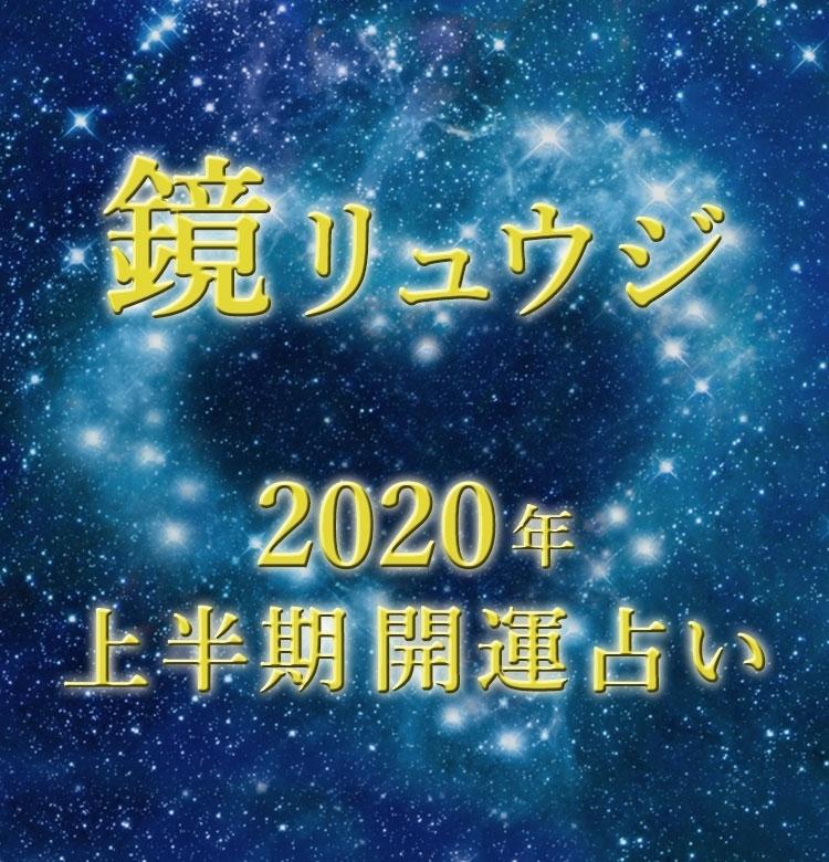 【2020年上半期占い】鏡リュウジの開運占星術【12星座別】