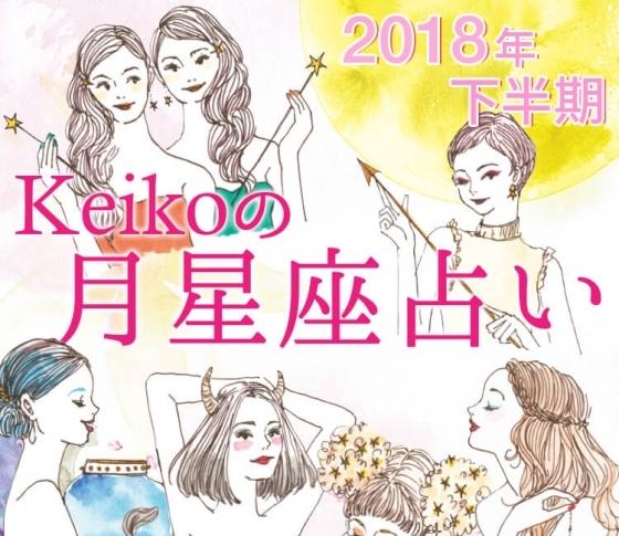 Keiko先生の2018年下半期月星座占い【愛も美も引き寄せる!】