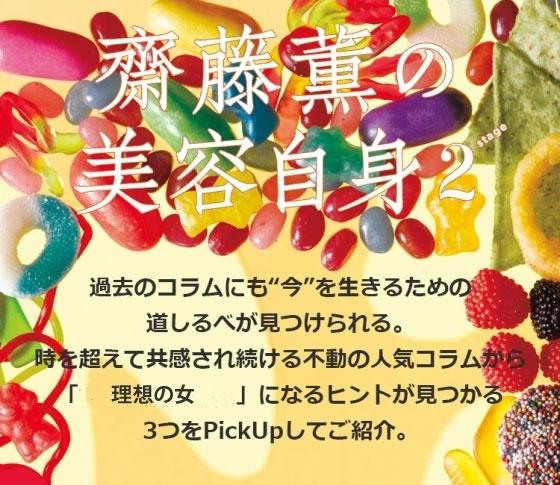 「理想の女」になる 女心の処方箋❤齋藤薫の美容自身