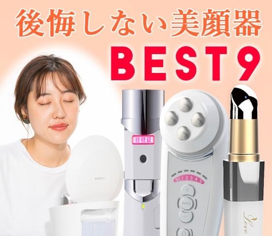 【プロが徹底比較!】買って後悔しない美顔器 BEST9アイテムを選定!