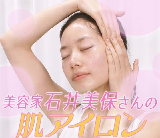 夜より朝のスキンケア! 石井美保さんが美の秘訣「肌アイロン」をレクチャー!