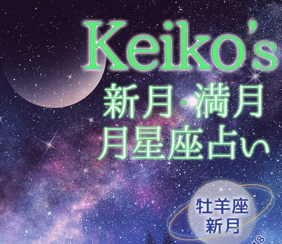 【Keikoの開運引き寄せレッスン】牡羊座新月4月5日~4月18日【新月・満月の月星座占い】