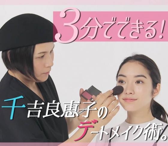 """千吉良恵子さんの""""3分でできる""""デートメイク術【アイシャドウ・チーク・ヘア】"""
