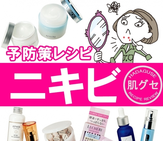 繰り返す【ニキビ】の予防法&対処法をレクチャー!