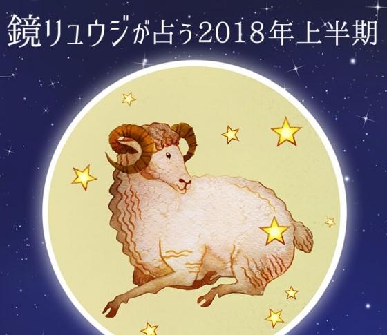 山羊座はユニセックスな雰囲気美女を目指して【鏡リュウジの2018年開運☆占い】