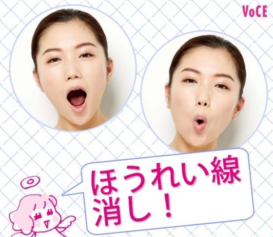 【ほうれい線】が消える! 唇体幹トレーニング基本編